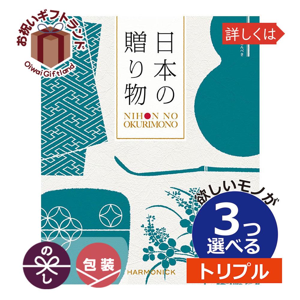 カタログギフト 日本の贈りもの 3つもらえる トリプルチョイス カタログギフト グルメ 内祝い 日本の贈りもの 紺碧(こんぺき) 出産内祝い 結婚内祝い 記念品 コンペ景品 初節句内祝い お中元 お歳暮