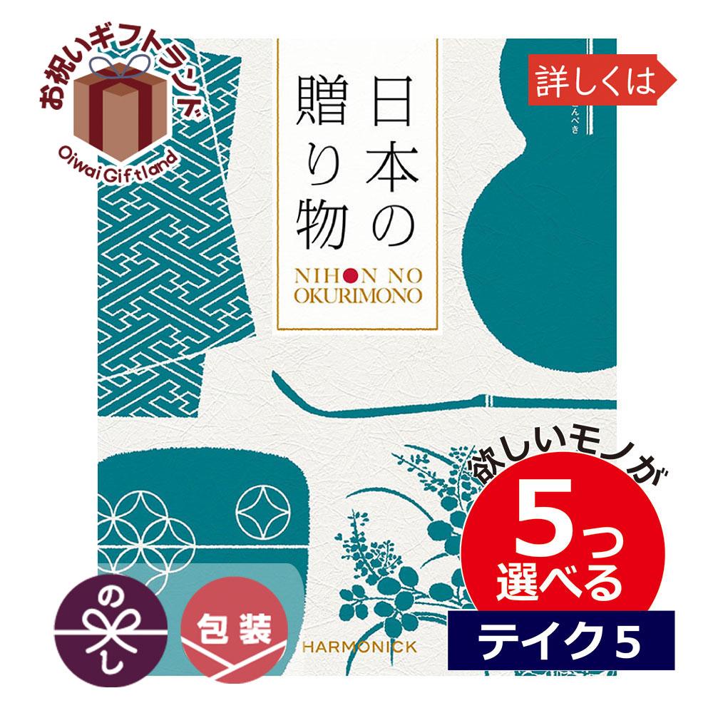 カタログギフト 日本の贈りもの 5つもらえる テイクファイブ カタログギフト グルメ 内祝い 日本の贈りもの 紺碧(こんぺき) 出産内祝い 結婚内祝い 記念品 コンペ景品 初節句内祝い お中元 お歳暮