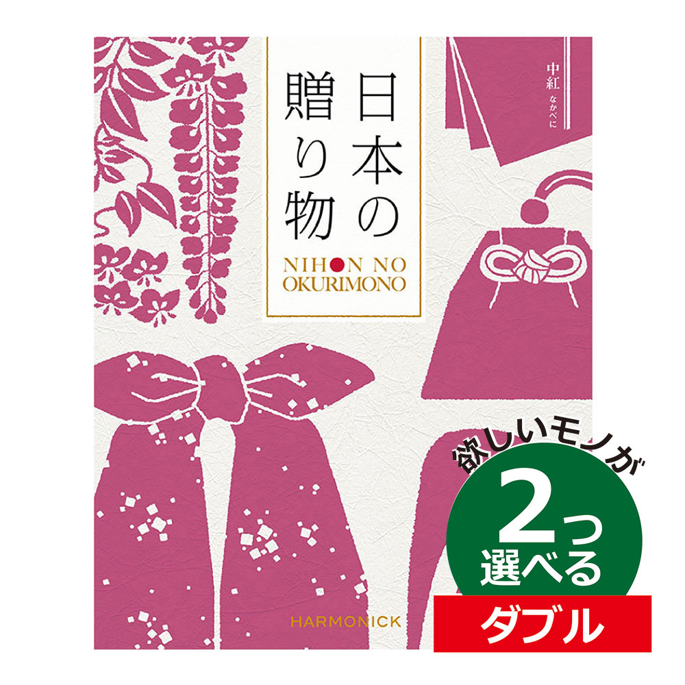 カタログギフト 内祝い 2つ選べる 出産内祝い CATJAPAN006W /日本の贈りもの 中紅(なかべに) 2つもらえる ダブルチョイス カタログギフト CATJAPAN006W結婚内祝い 初節句内祝い 記念品 お祝い