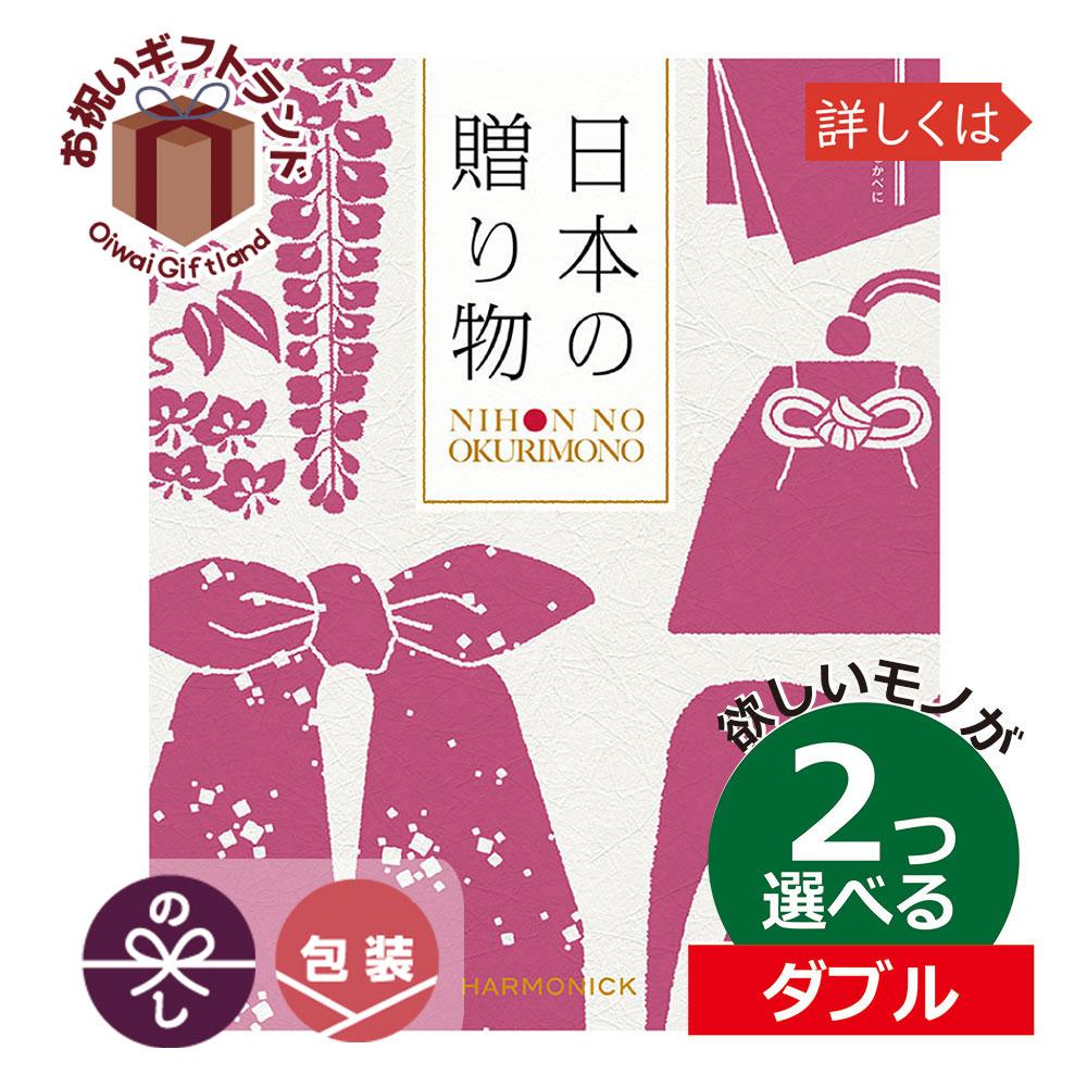 カタログギフト 日本の贈りもの 2つもらえる ダブルチョイス カタログギフト グルメ 内祝い 日本の贈りもの 中紅(なかべに) 出産内祝い 結婚内祝い 記念品 コンペ景品 初節句内祝い お中元 お歳暮
