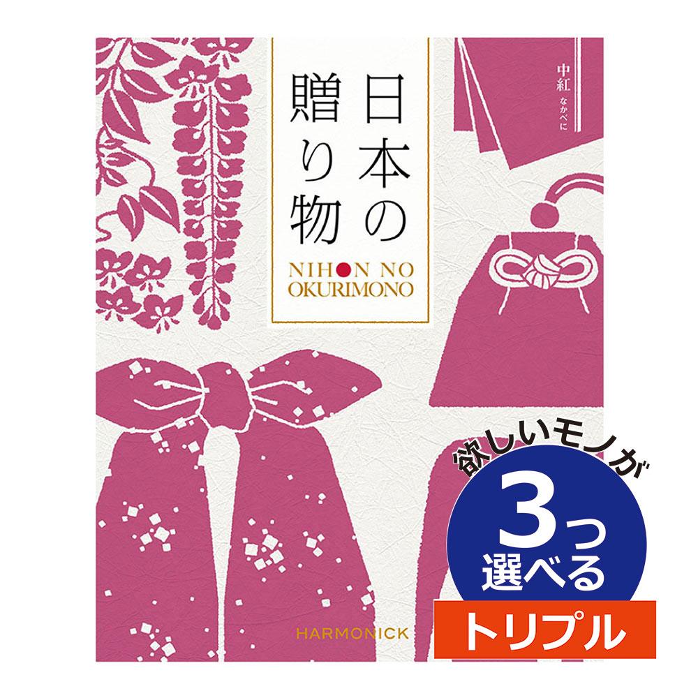 3つ選べる カタログギフト 出産内祝い CATJAPAN006TR /カタログギフト 日本の贈りもの 中紅(なかべに) 3つもらえる トリプルチョイス CATJAPAN006TR結婚内祝い 初節句内祝い 記念品 お祝い ママ割 ポイント5倍/キャッシュレス還元 ポイント5倍