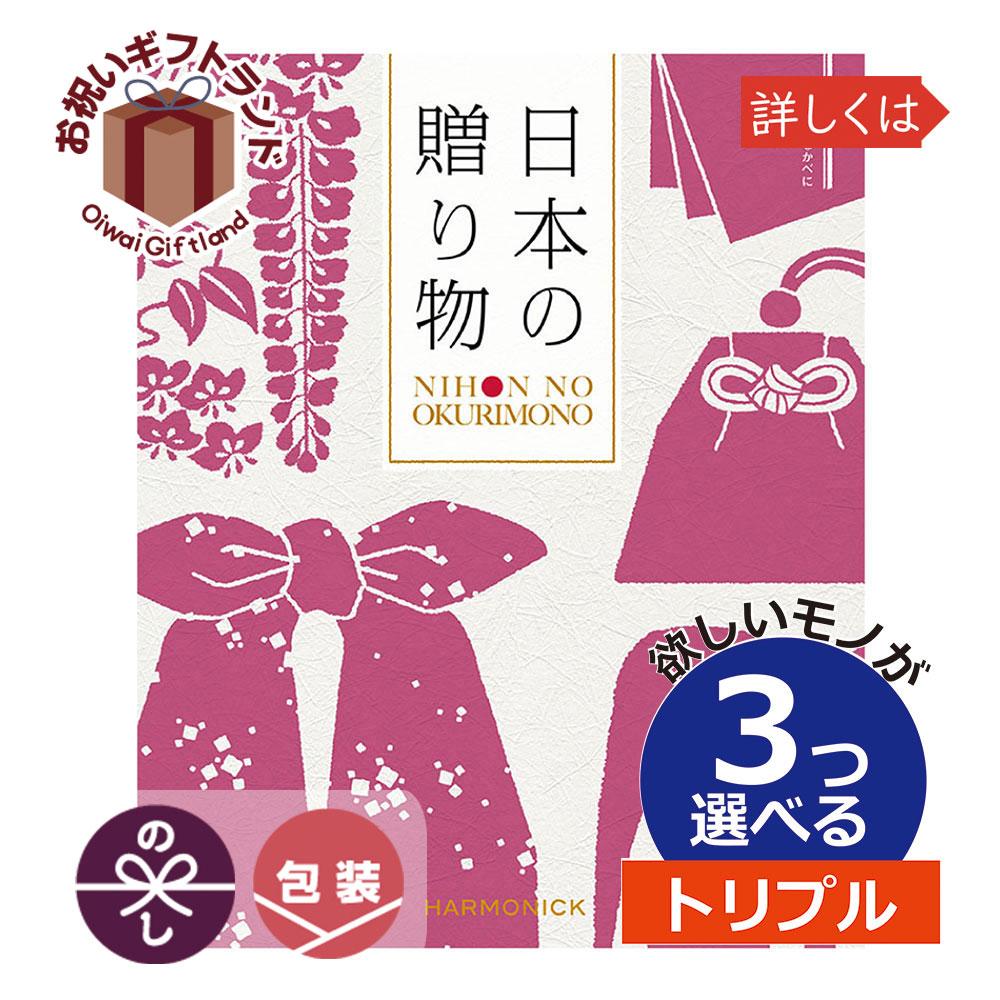 カタログギフト 日本の贈りもの 3つもらえる トリプルチョイス カタログギフト グルメ 内祝い 日本の贈りもの 中紅(なかべに) 出産内祝い 結婚内祝い 記念品 コンペ景品 初節句内祝い お中元 お歳暮