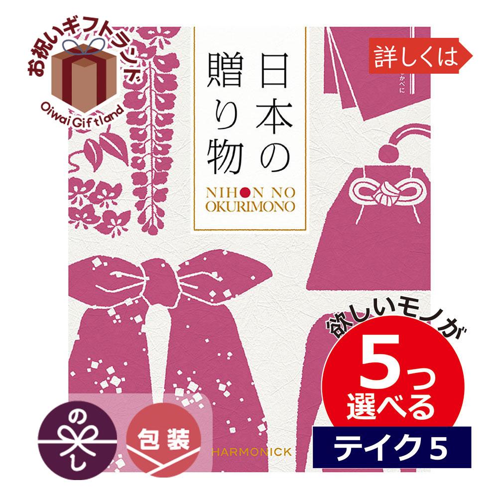 カタログギフト 日本の贈りもの 5つもらえる テイクファイブ カタログギフト グルメ 内祝い 日本の贈りもの 中紅(なかべに) 出産内祝い 結婚内祝い 記念品 コンペ景品 初節句内祝い お中元 お歳暮