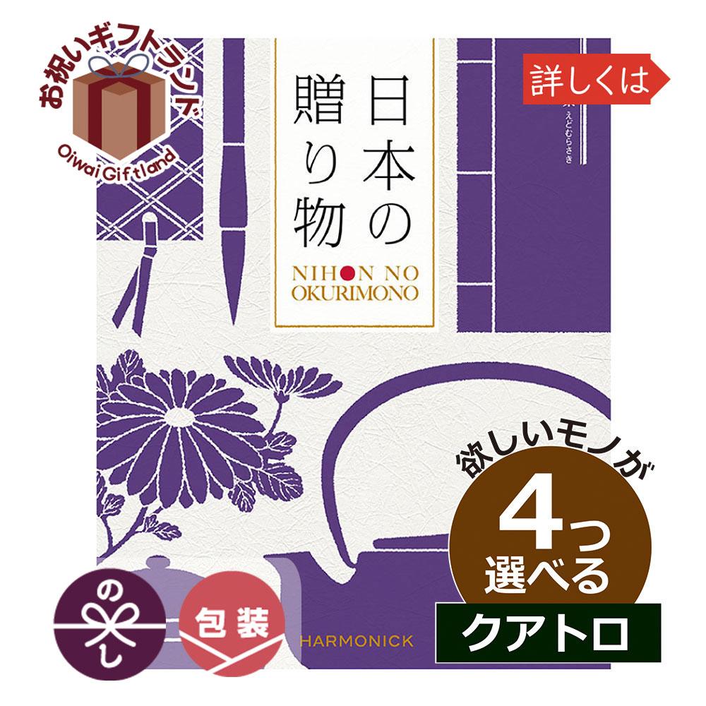 カタログギフト 日本の贈りもの 4つもらえる クアトロチョイス カタログギフト グルメ 内祝い 日本の贈りもの 江戸紫(えどむらさき) 出産内祝い 結婚内祝い 記念品 コンペ景品 初節句内祝い お中元 お歳暮