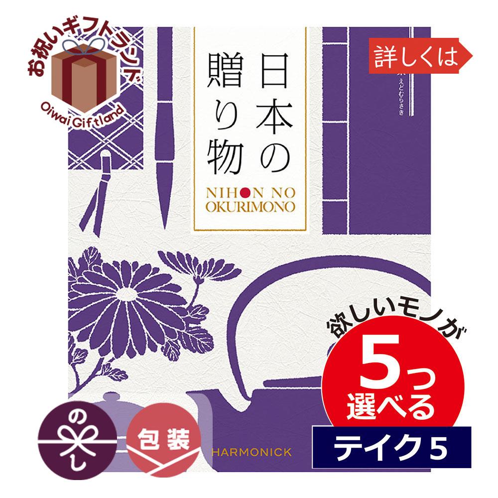 カタログギフト 日本の贈りもの 5つもらえる テイクファイブ カタログギフト グルメ 内祝い 日本の贈りもの 江戸紫(えどむらさき) 出産内祝い 結婚内祝い 記念品 コンペ景品 初節句内祝い お中元 お歳暮