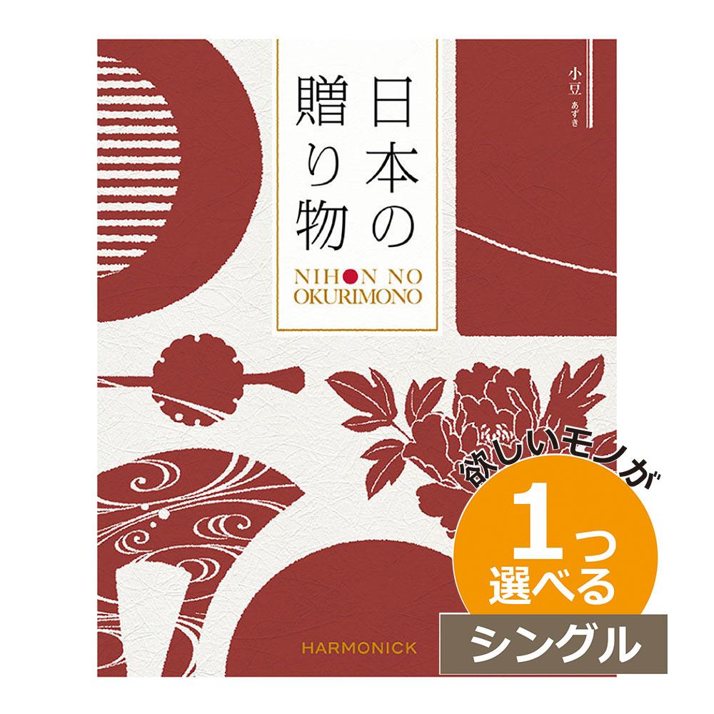 カタログギフト 日本の贈りもの 小豆(あずき) 1つもらえる シングルチョイス CATJAPAN008 1つもらえる シングルチョイス 出産内祝い 結婚内祝い 記念品 コンペ景品 初節句内祝い お中元 お歳暮