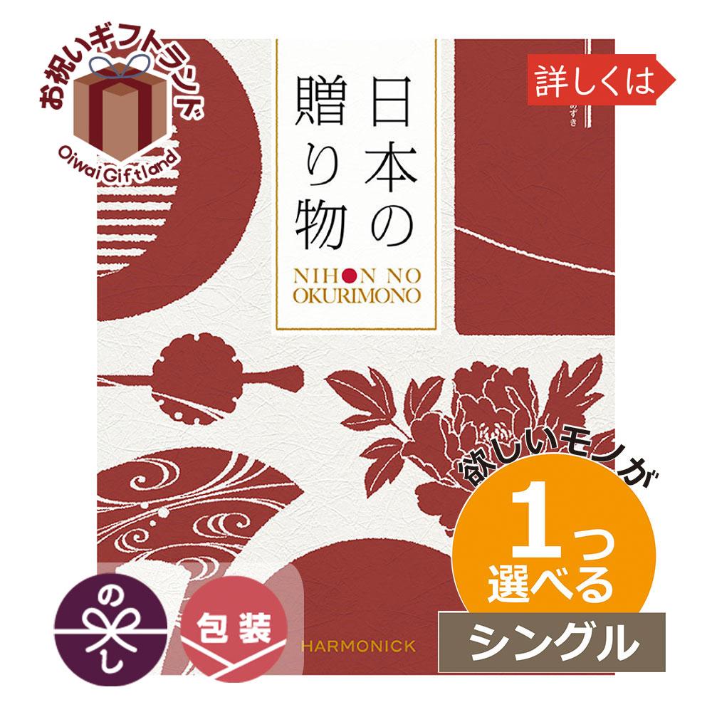 カタログギフト 日本の贈りもの 1つもらえる シングルチョイス カタログギフト グルメ 内祝い 日本の贈りもの 小豆(あずき) 出産内祝い 結婚内祝い 記念品 社員表彰 ゴルフコンペ 婚礼引出物 初節句内祝い お中元 お歳暮