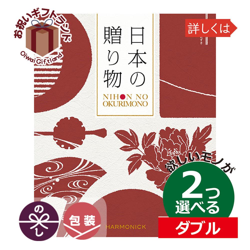 カタログギフト 日本の贈りもの 2つもらえる ダブルチョイス カタログギフト グルメ 内祝い 日本の贈りもの 小豆(あずき) 出産内祝い 結婚内祝い 記念品 コンペ景品 初節句内祝い お中元 お歳暮