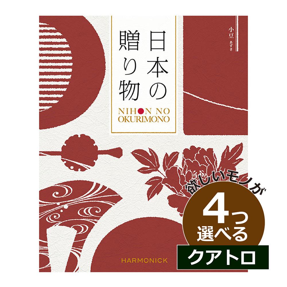カタログギフト 日本の贈りもの 小豆(あずき) 4つもらえる クアトロチョイス CATJAPAN008QU 4つもらえる クアトロチョイス 出産内祝い 結婚内祝い 記念品 コンペ景品 初節句内祝い お中元 お歳暮