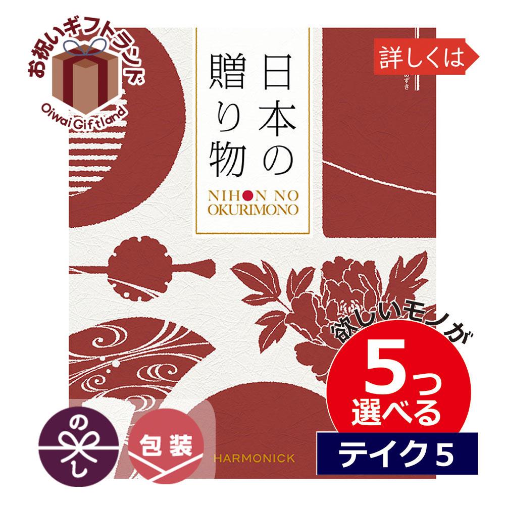 カタログギフト 日本の贈りもの 5つもらえる テイクファイブ カタログギフト グルメ 内祝い 日本の贈りもの 小豆(あずき) 出産内祝い 結婚内祝い 記念品 コンペ景品 初節句内祝い お中元 お歳暮