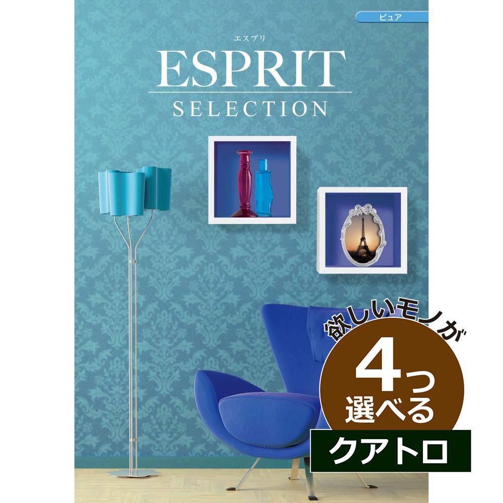 4つ選べる カタログギフト 出産内祝い エスプリ |エスプリ ピュア 4つもらえる クアトロチョイス ESPRIT002QU 結婚内祝い 初節句内祝い 記念品 お祝い