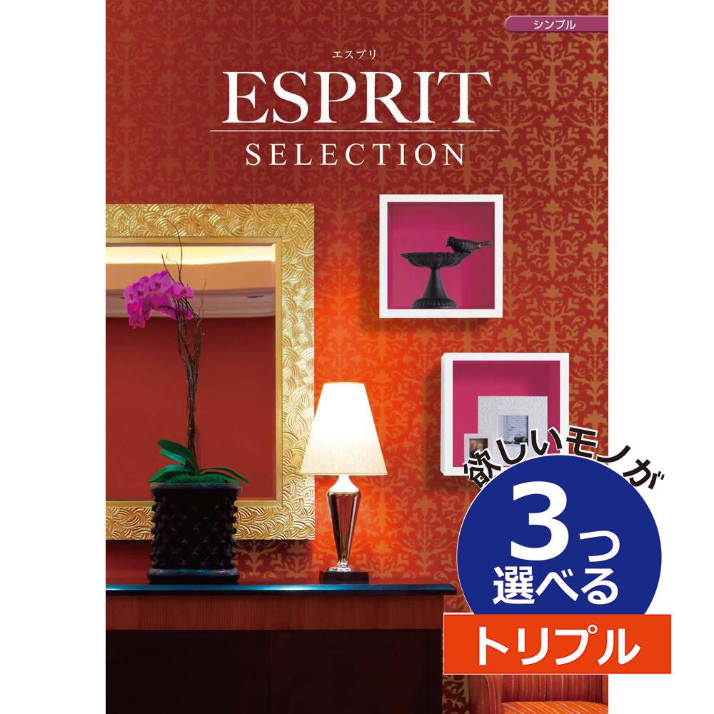 カタログギフト 内祝い 3つ選べる 高額 出産内祝い エスプリ ESPRIT011TR /エスプリ シンプル 3つもらえる トリプルチョイス カタログギフト ESPRIT011TR結婚内祝い 初節句内祝い 記念品 お祝い