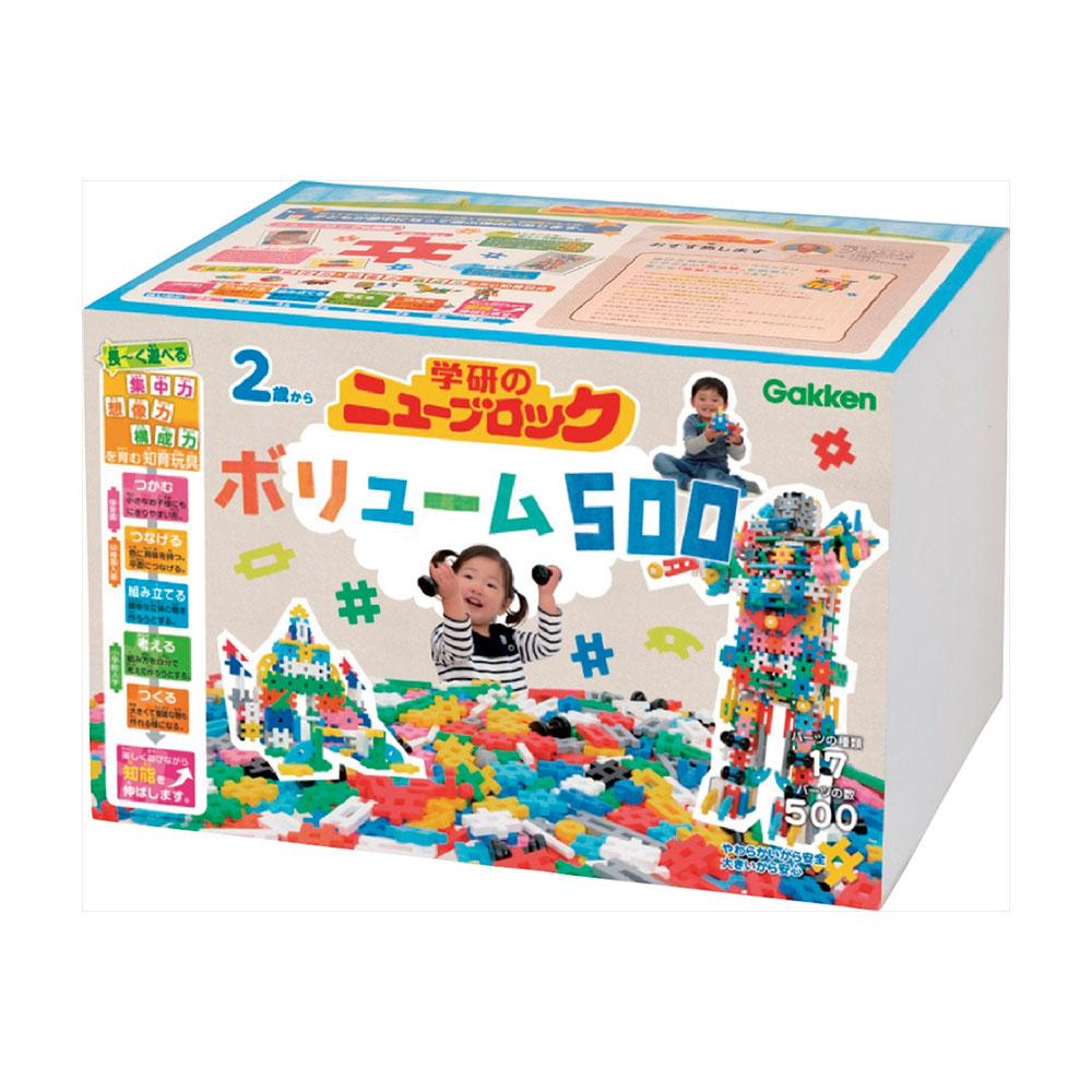 学研 玩具 ボリューム500 お祝い 御祝い お誕生日 プレゼント クリスマス ギフト