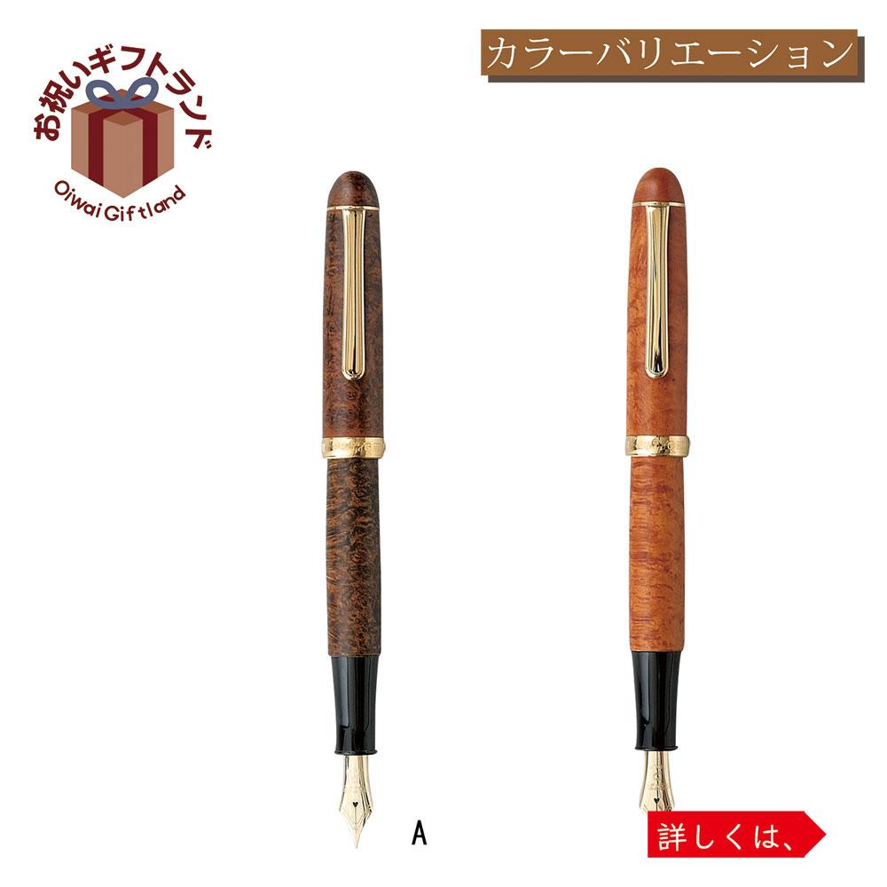 プラチナ 筆記具 #3776 ブライヤー万年筆 周年記念品 プレゼント 父の日 退職記念 卒業記念