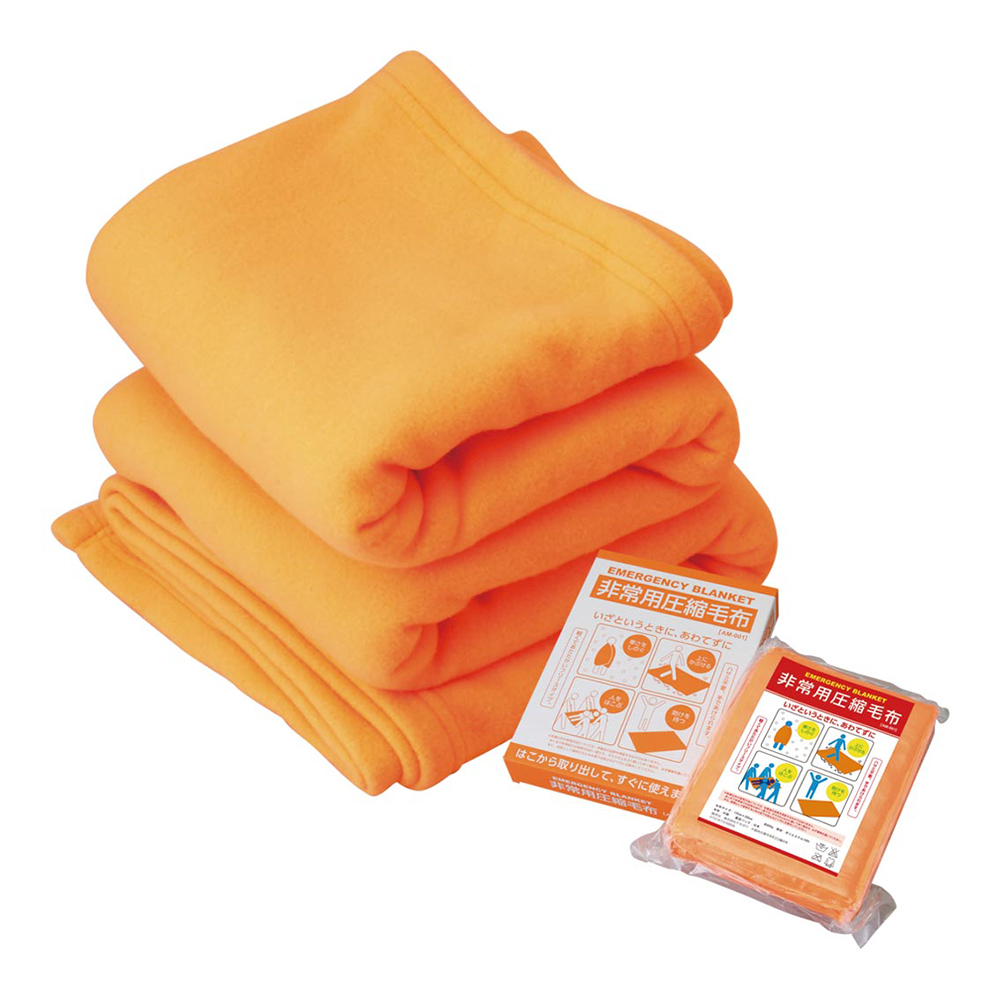 防災用品 防犯用品 AM-001 /防寒グッズ 非常用圧縮毛布 AM-001防災 防犯 粗品 安全大会 訓練 避難用品