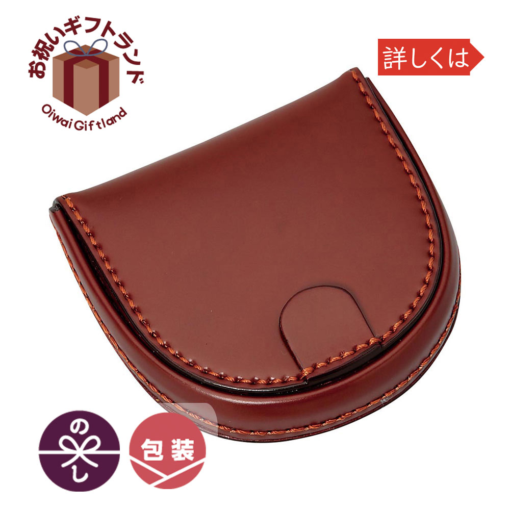 コインケース メンズ BKY-02-34 /コインケース 馬蹄型小銭入 BKY-02-34