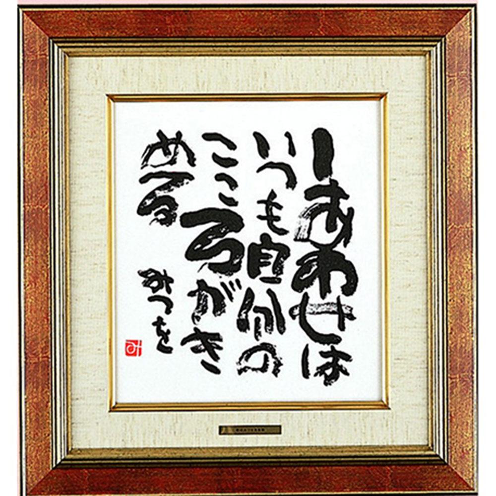 名入れ 名前 入れ 応相談 記念品 送料無料 ギフト /相田みつを 色紙額装コレクション 4種類 しあわせはいつも 900A573 プレゼント 退職記念 卒業記念