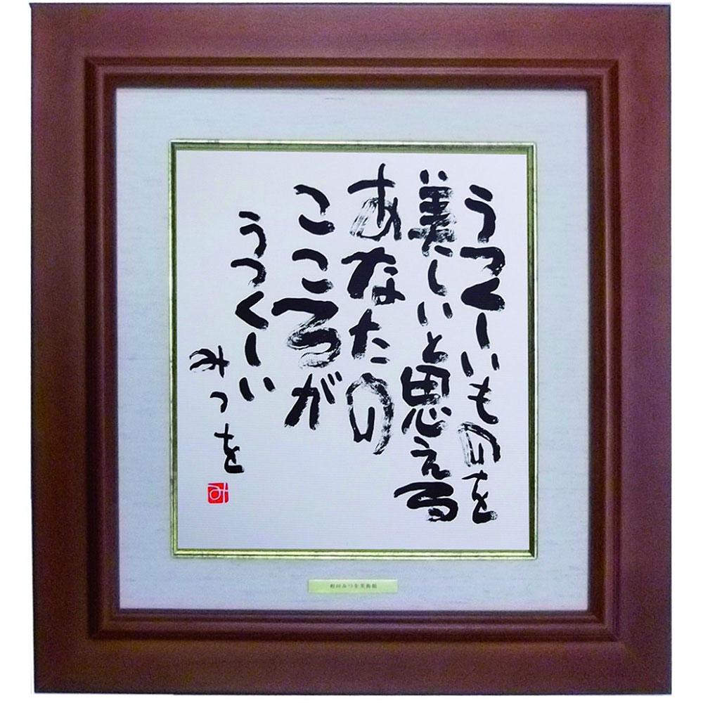 相田 みつを グッズ 額 フレーム 900A48327 /相田みつを フレーム 色紙額装コレクション 4種類 うつくしいものを 900A48327内祝い 記念品 感謝