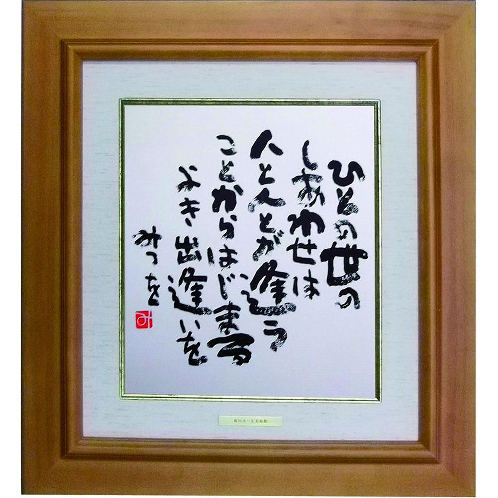 記念品 名入れ 相田みつを フレーム 色紙額装コレクション 4種類 ひとの世の 送料無料 周年記念品 プレゼント 父の日 退職記念 卒業記念