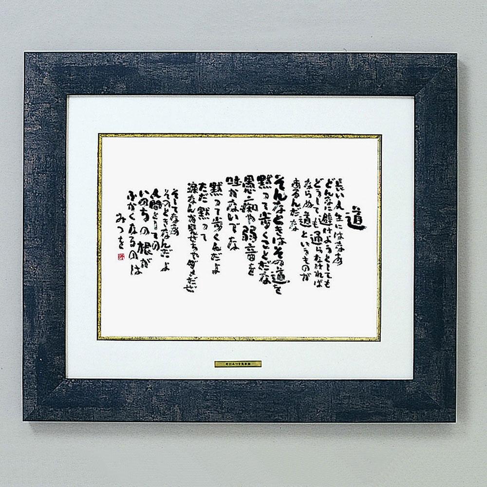 相田 みつを グッズ 額 フレーム 900A20607 /相田みつを フレーム F4サイズ色紙額装 4種類 道 900A20607内祝い 記念品 感謝