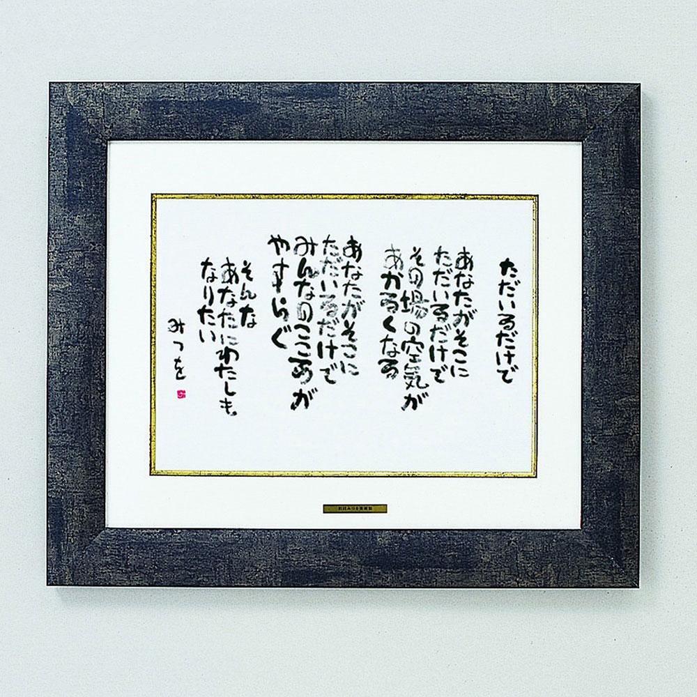 記念品 名入れ 相田みつを フレーム F4サイズ色紙額装 4種類 ただいるだけで 送料無料 周年記念品 プレゼント 父の日 退職記念 卒業記念