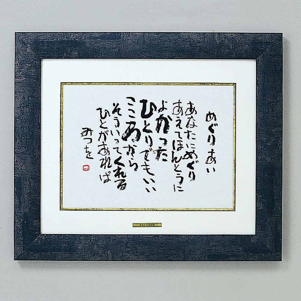 相田みつを フレーム F4サイズ色紙額装 4種類 めぐりあい 周年記念品 プレゼント 父の日 退職記念 卒業記念