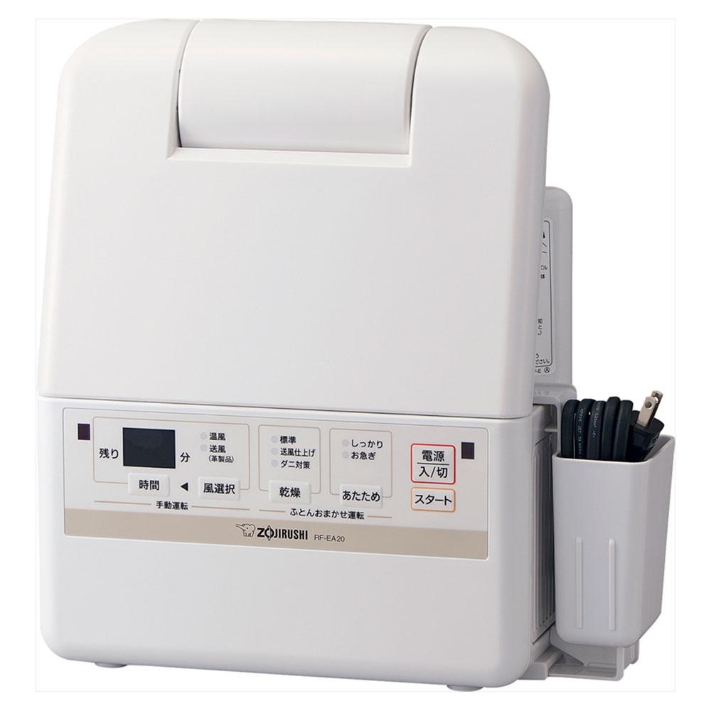 景品 乾燥機 RF-EA20-WA /象印 ふとん乾燥機 RF-EA20-WA忘年会 新年会 人気商品 家電