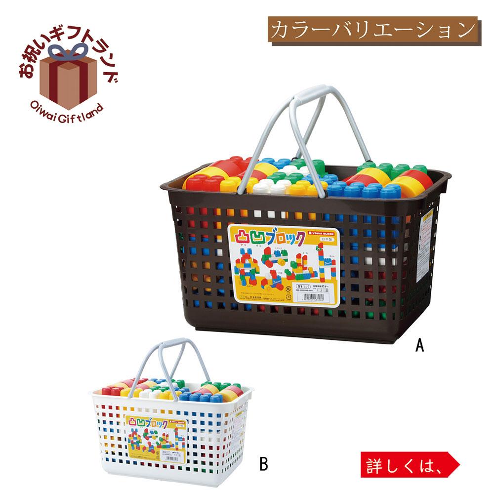 内祝い 記念品 おもちゃ玩具 おたんじょうびギフト /おもちゃ 凸凹ブロックBB51 MA-50005BR