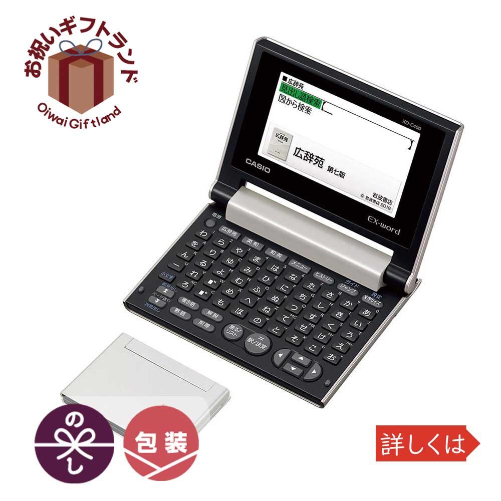 記念品 電子辞書 文具便利グッズ | カシオ コンパクトカラー | 電子辞書 XD-C400GD | 電子辞書 |