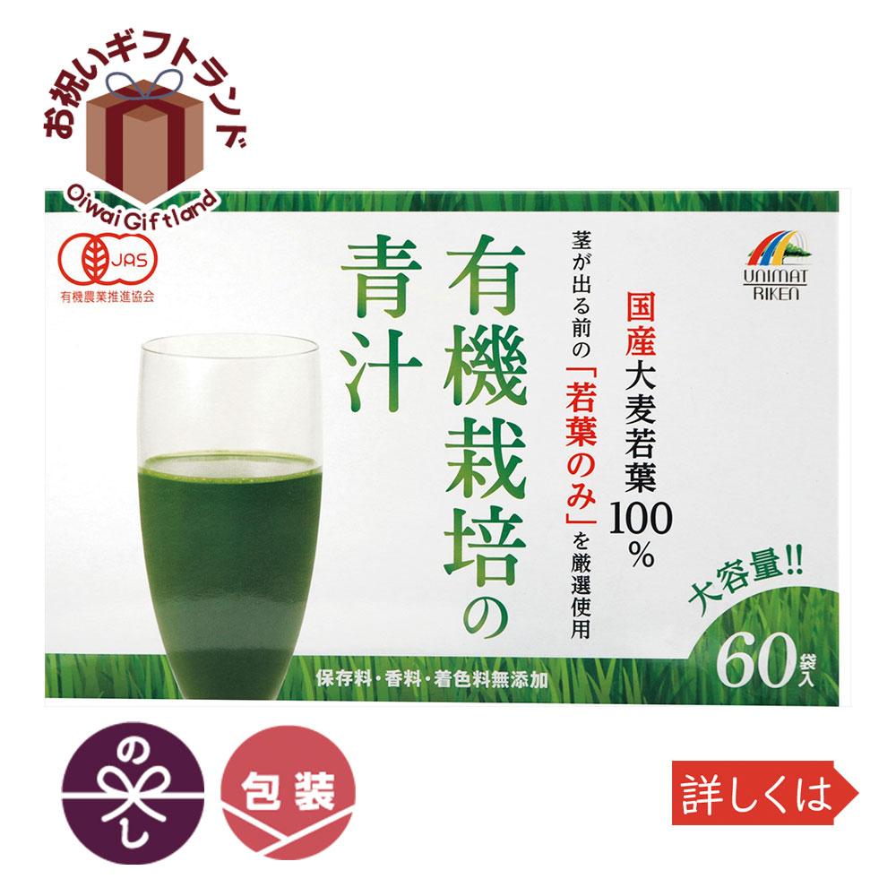 景品 健康管理グッズ 640150 /国産有機栽培大麦若葉100%青汁(大容量) 640150お祝い 御祝 記念品