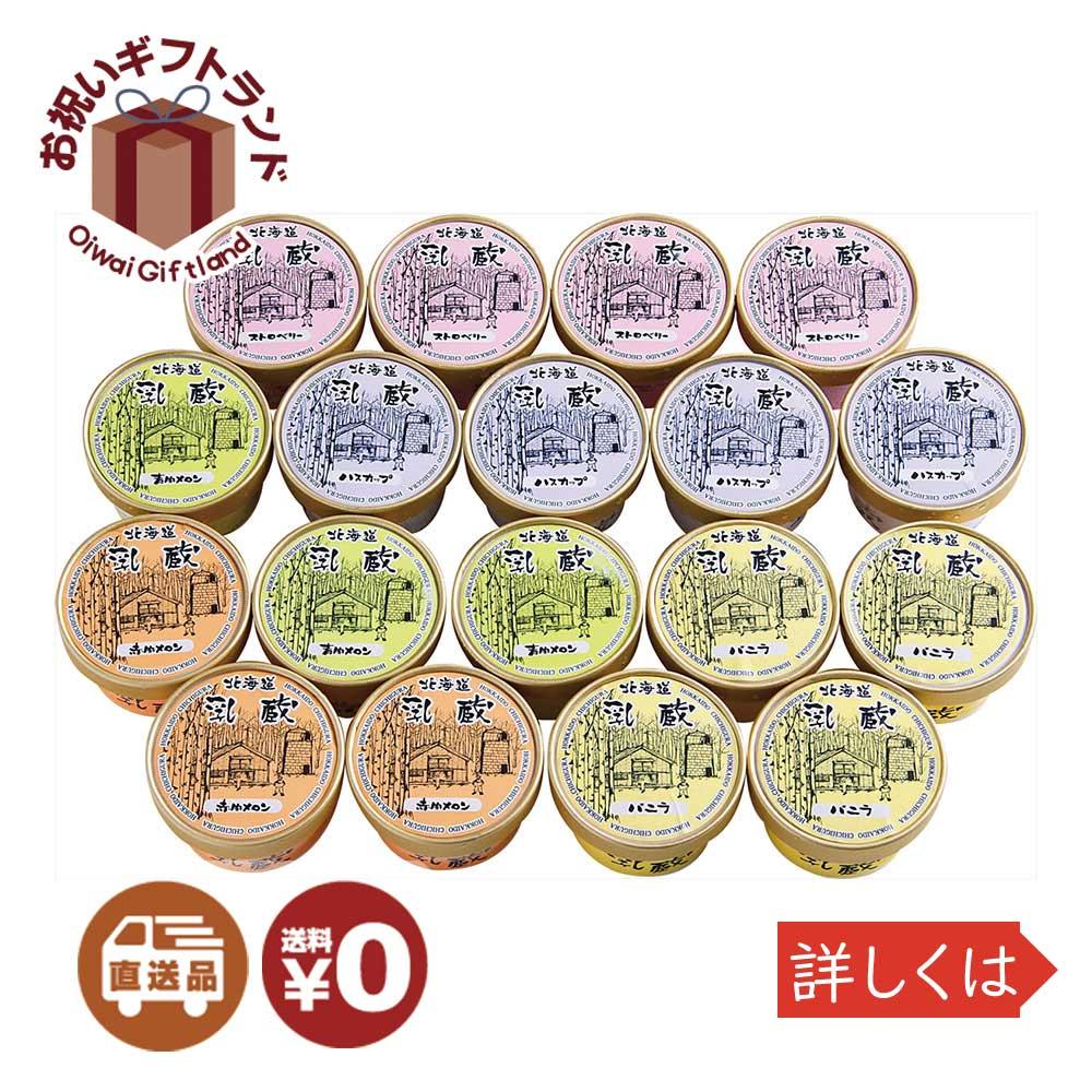 アイスデザート お中元 御中元 お手土産 お年賀 110006 /北海道乳蔵 アイスクリーム18個 110006