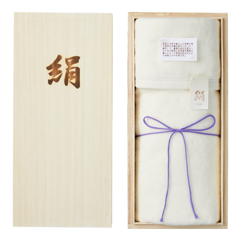 高級シルク毛布(毛羽部分)(桐箱入) SL-300 毛布 ご出産祝い お返し ご結婚祝い 法事 年忌法要