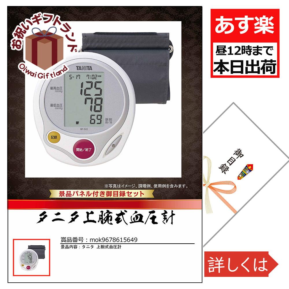目録 景品 二次会 タニタ 上腕式血圧計 あす楽 送料無料