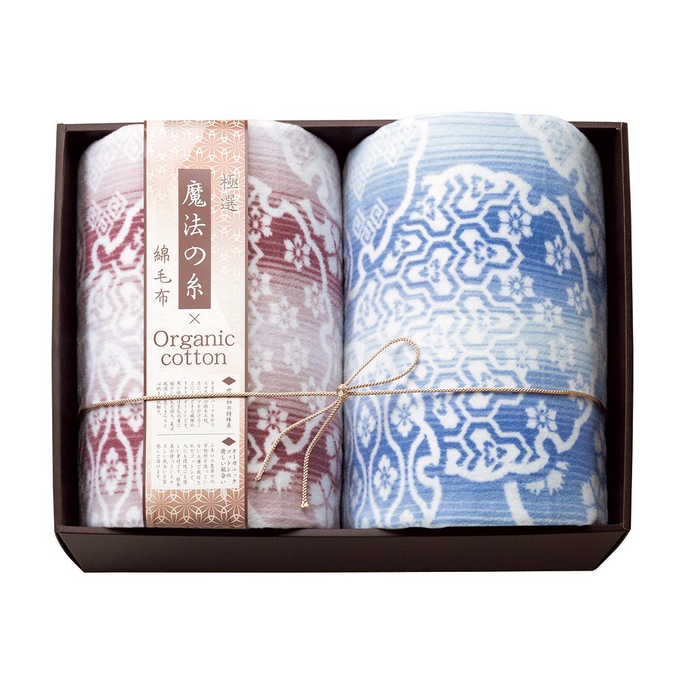 内祝い 綿毛布 シングル /極選魔法の糸×オーガニック プレミアム綿毛布2P MOW-51119