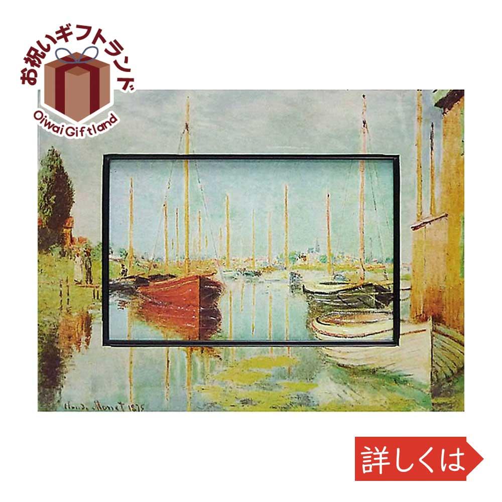 おしゃれでかわいい壁掛け飾り 絵画 お祝い 記念品   ビッグアート モネ 「アルジャントライユのヨット」 壁掛用 BA-08516   絵画  