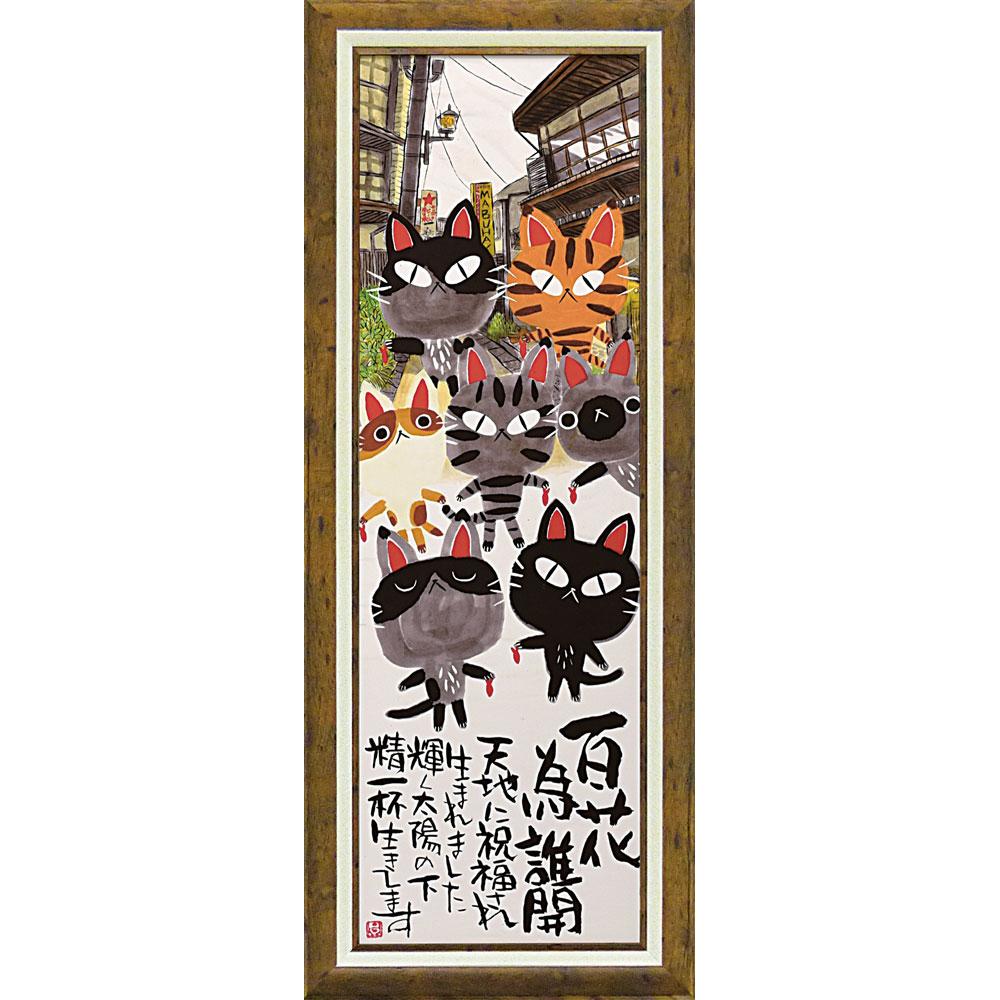 壁掛け 飾り 卓上 絵画 額 おしゃれ かわいい   糸井忠晴 「元気一番(Lサイズ)」   絵画額 IT-10102   絵画  
