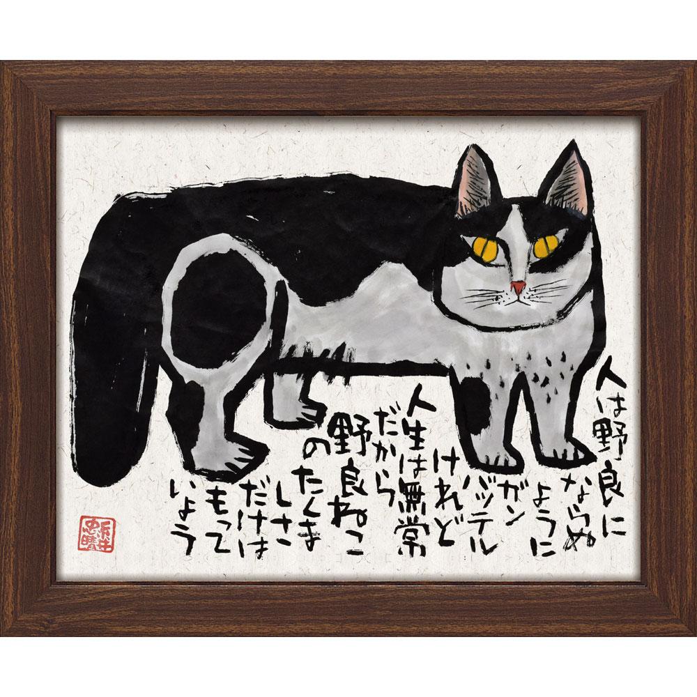壁掛け 飾り 絵画 おしゃれ かわいい | 糸井忠晴 フレーム 「いだかれて」 | 墨絵 IT-10201 | 絵画 |