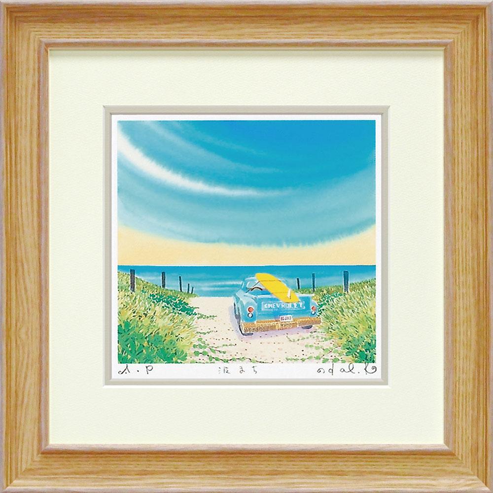 壁掛け飾り 絵画 お祝い 記念品 おしゃれ かわいい /くりのき はるみ 「波まち2」 KH-10101