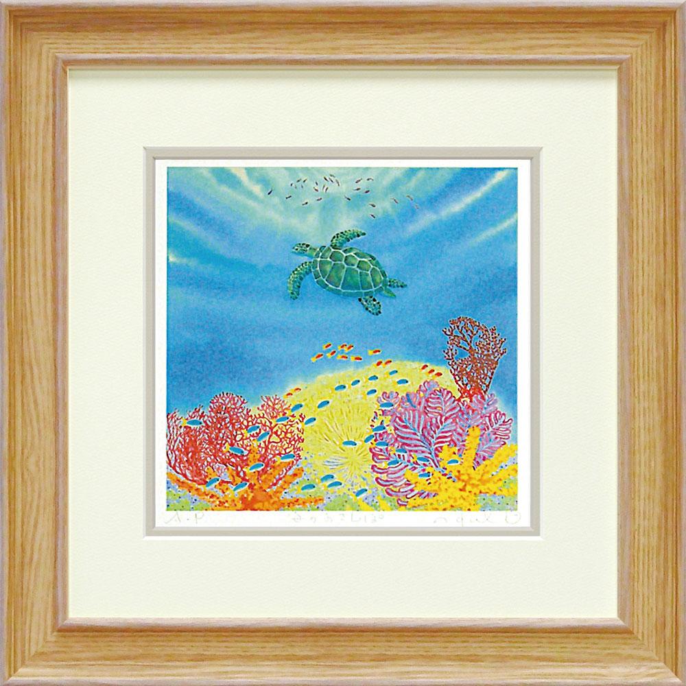 壁掛け飾り 絵画 お祝い 記念品 おしゃれ かわいい /くりのき はるみ 「海のおさんぽ」 KH-10109