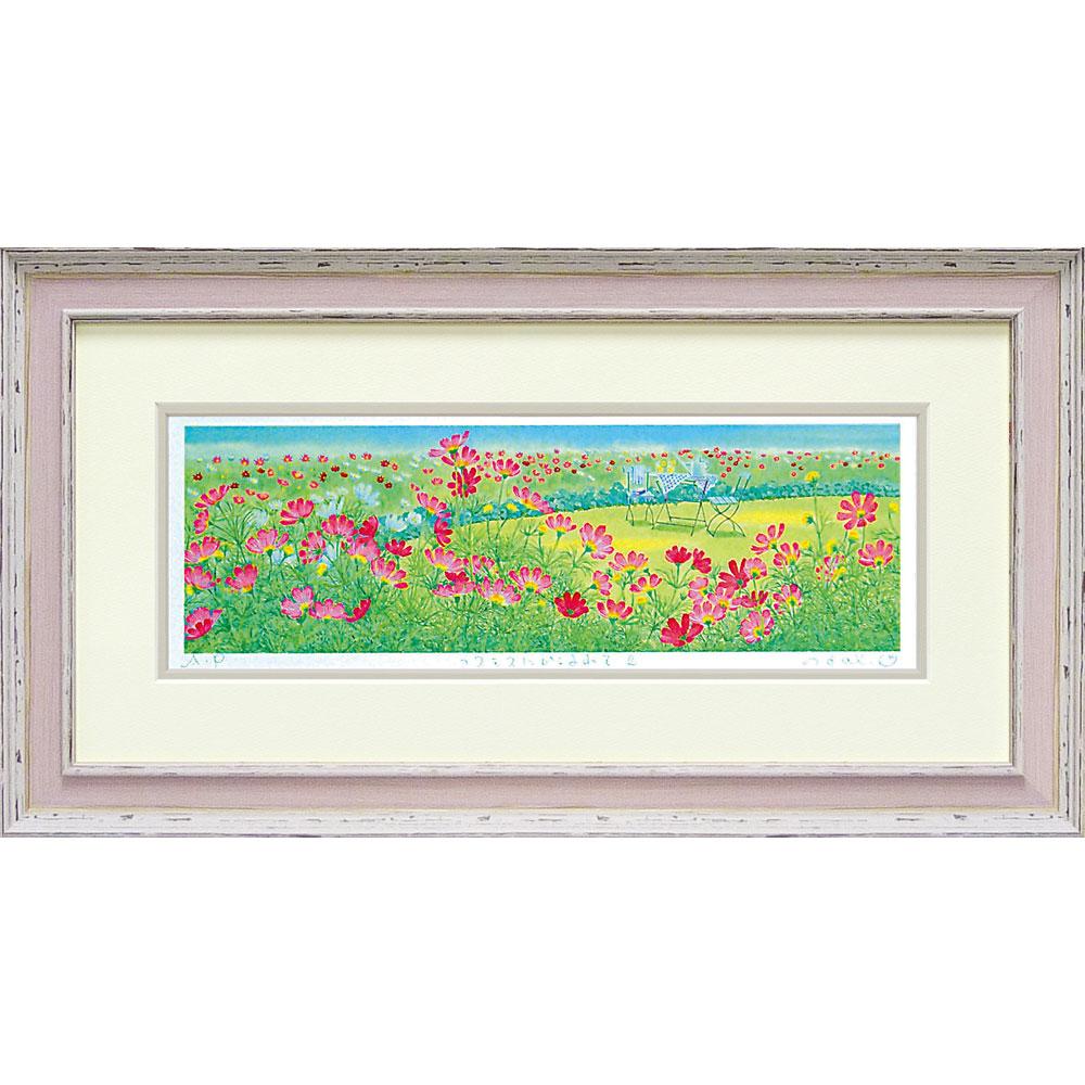 壁掛け飾り 絵画 お祝い 記念品 おしゃれ かわいい | くりのき はるみ 「コスモスにかこまれて2」 | 版画 KH-10112 | 絵画 |