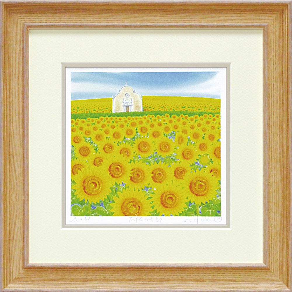 壁掛け飾り 絵画 お祝い 記念品 おしゃれ かわいい   くりのき はるみ 「たいようの丘」   版画 KH-10148   絵画  