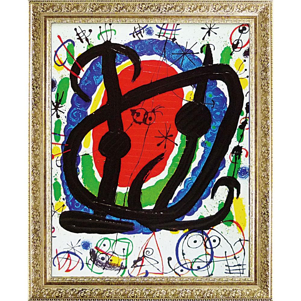 壁掛け飾り 絵画 お祝い 記念品 おしゃれ かわいい MW-14004 /ミュージアム シリーズ ミロ 「Exposition XXII Salon」 MW-14004 キャッシュレス還元 ポイント5倍