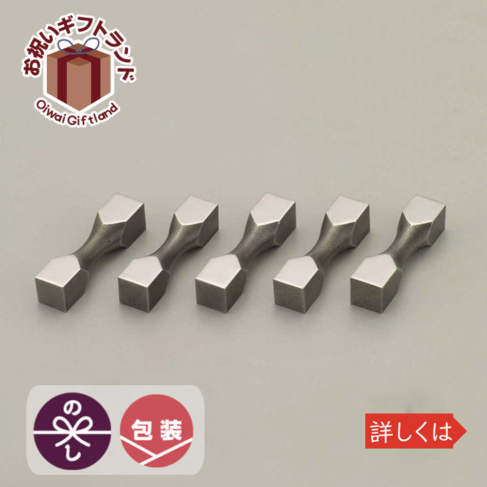 大阪錫器 箸置き つづみ 錫器 日本製 5客揃え 退職祝い 新築祝い 竣工記念 開店祝い 開業祝い