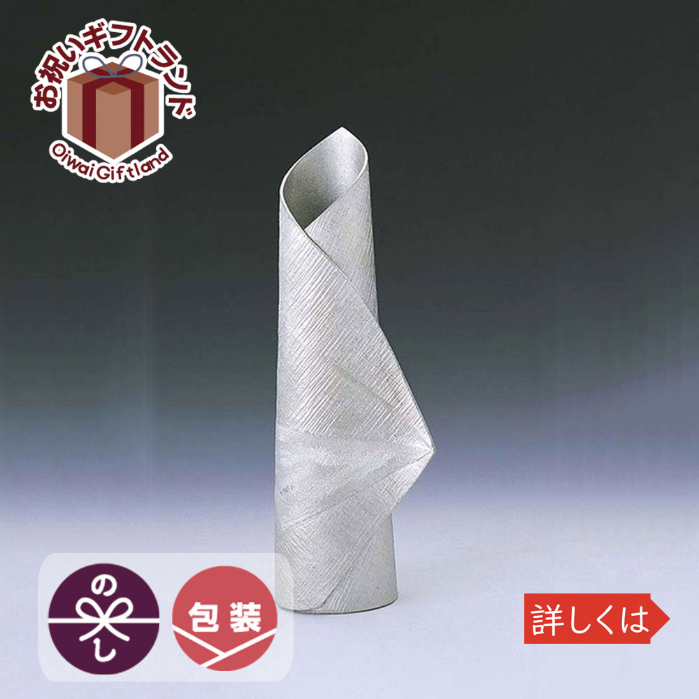 花瓶 小袖 錫器 日本製