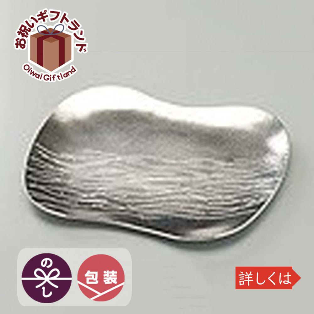 大皿 錫器 日本製 マリーヌシリーズ 退職祝い 新築祝い 竣工記念 開店祝い 開業祝い
