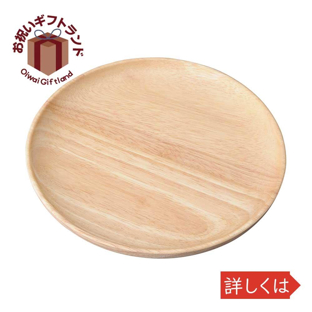 天然素材 手作りでかわいい おしゃれな食器です 手作りですので個体差があります サークルプレート 14cm 木製 おしゃれ プレート SKP-3 かわいい 引出物 送料無料限定セール中