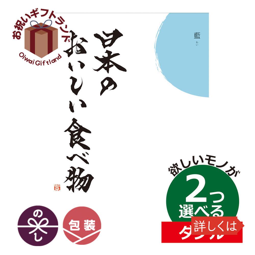 日本のおいしい食べ物 2つもらえる ダブルチョイス カタログギフト グルメ 内祝い 美食藍 出産内祝い 結婚内祝い 記念品 コンペ景品 初節句内祝い お中元 お歳暮