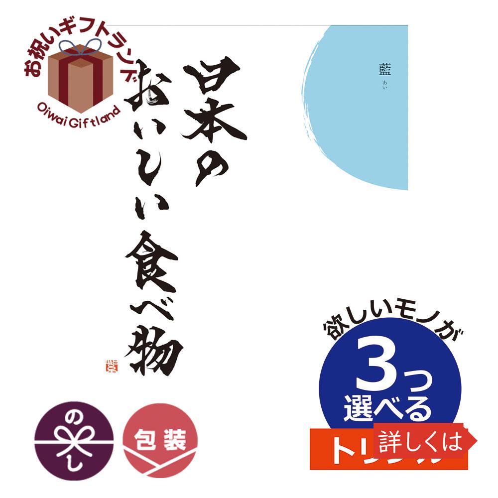 日本のおいしい食べ物 3つもらえる トリプルチョイス カタログギフト グルメ 内祝い 美食藍 出産内祝い 結婚内祝い 記念品 コンペ景品 初節句内祝い お中元 お歳暮