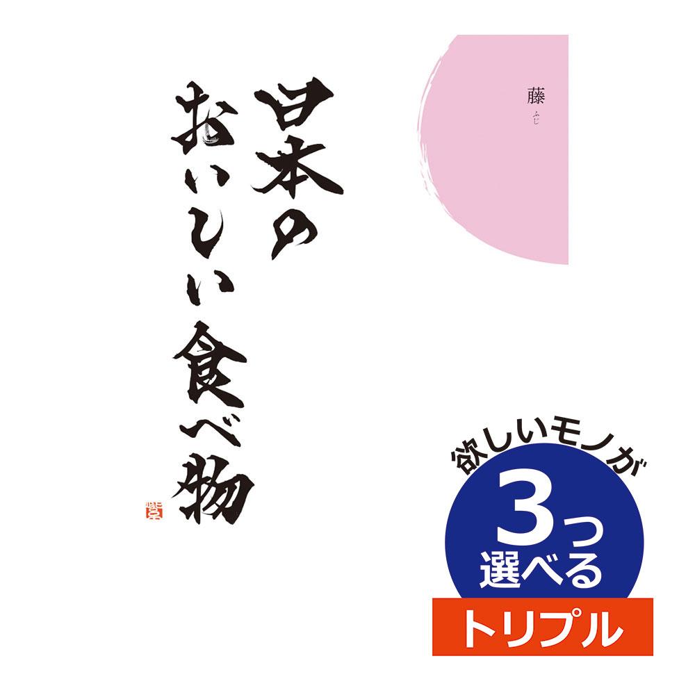 カタログギフト 内祝い 3つ選べる 出産内祝い 日本のおいしい食べ物 JAF03004 /大和 日本のおいしい食べ物 美食藤 3つもらえる トリプルチョイス カタログギフト JAF03004結婚内祝い 初節句内祝い 記念品 お祝い