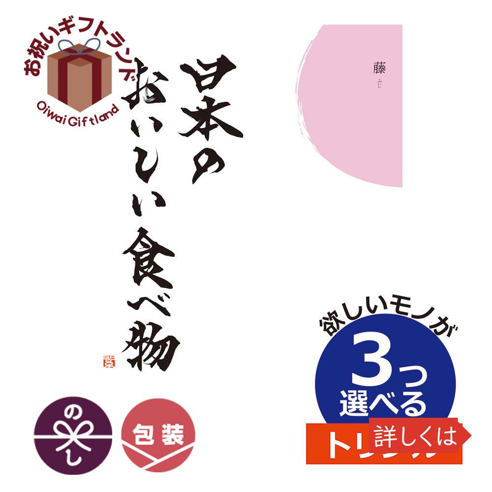 日本のおいしい食べ物 3つもらえる トリプルチョイス カタログギフト グルメ 内祝い 美食藤 出産内祝い 結婚内祝い 記念品 社員表彰 ゴルフコンペ 婚礼引出物 初節句内祝い お中元 お歳暮